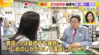"""ビビット 人妻アナが""""竹林不倫"""" 20180111"""