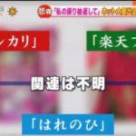 羽鳥慎一モーニングショー 20180111