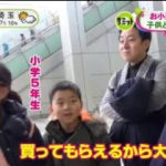 ノンストップ!【サミット 新春ジャマ夫▽お年玉よりゲーム欲しい子供】 20180112