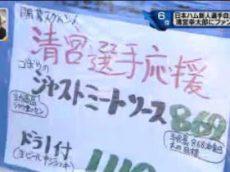 新・情報7daysニュースキャスター 20180113