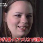 """世界!ニッポン行きたい人応援団 """"足袋""""を愛してやまないアメリカ女性ご招待! 20180115"""
