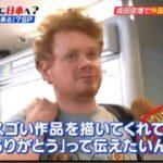 YOUは何しに日本へ?【ミラクル起こりまくりSP!北斗の拳大好き夫婦YOUほか】 20180115