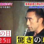 オー!!マイ神様!!誰も知らない三島由紀夫SP第2弾!自決に隠された衝撃事実とは 20180115