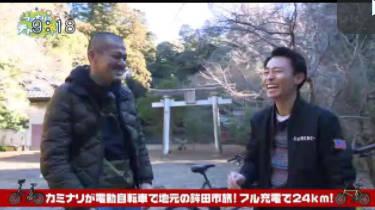 カミナリのチャリ旅!「茨城県鉾田市編1」 20180116