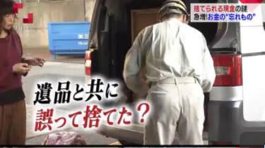 """クローズアップ現代+「現金が捨てられる!?~""""忘れもの""""急増の謎~」 20180116"""
