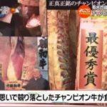よじごじDays『魅惑の北海道物産展&デパ地下グルメ』MC:長野博 20180117