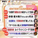 めざましテレビ 20180119
