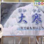 """ゆうがたサテライト【お得に賢く利用""""食品ロス""""】 20180119"""