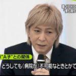 """NEWS ZERO 小室哲哉さんが緊急会見…""""引退""""を発表 20180119"""