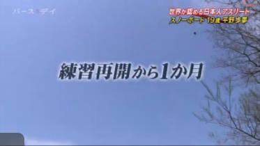 バース・デイ【スピードスケート・小平奈緒/スノーボード・平野歩夢】 20180120