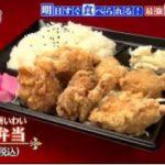 ニチファミ!・発見!ニッポンの肉2018~最新&最強の激ウマ大捜査SP~ 20180121