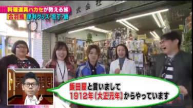 旅ずきんちゃん【料理道具の旅IN合羽橋】 20180121
