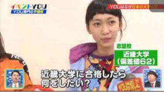 YOUは何しに日本へ?【YOUの未来は明るいぞSP!!】 20180122