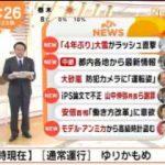 めざましテレビ 20180123