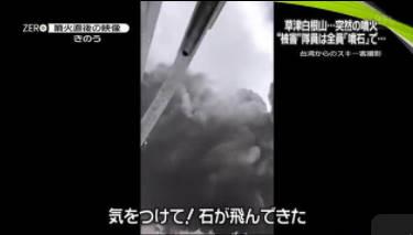 NEWS ZERO 突如の噴火…スキー客ら襲う噴石の怖さ▽板谷由夏 20180124