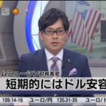 Newsモーニングサテライト【有望銘柄は足で探せ!?】 20180125