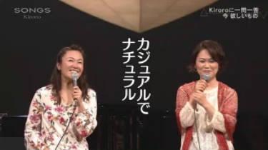 SONGS「Kiroro」 20180125
