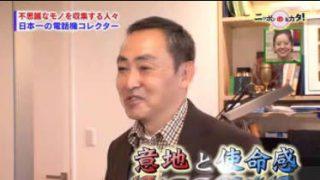 たけしのニッポンのミカタ!【コレが私のお宝!集めるのにはワケがある】 20180126