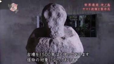歴史秘話ヒストリア選「沖ノ島~日本 はじまりの物語~」 20180126