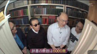 タモリ倶楽部 20180126