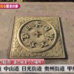 旅ずきんちゃん【日本橋の歴史を知る旅】 20180128