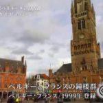 世界遺産「運河でめぐる3つの世界遺産」ベルギー 20180128