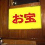 開運!なんでも鑑定団【竹やぶでお宝発見?有名壺に衝撃鑑定】 20180128