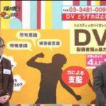 あさイチ「DV 加害者の声から考える対策」 20180129
