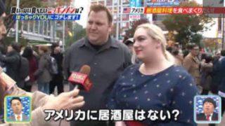 """YOUは何しに日本へ?【YOUにがっつり!ハートにこってり!""""肉の日""""SP】 20180129"""