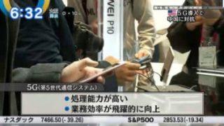 Newsモーニングサテライト【教育現場にもAI 英語の先生はロボット】 20180130