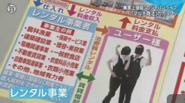 "NEWS23 学校のモンダイ② ""感動""に潜むリスク 20180130"