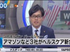 Newsモーニングサテライト【「遺伝子組み換え」が日本のものづくりを救う?】 20180131