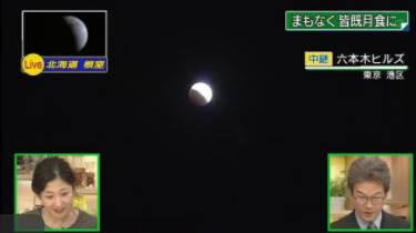 ニュースウオッチ9▽「皆既月食」各地から生中継▽最新情報・東京あすの雪は… 20180131