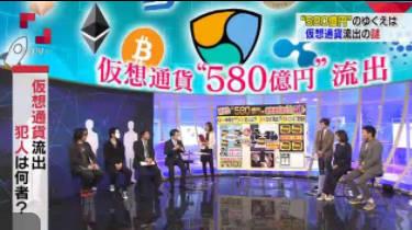 クローズアップ現代+「消えた580億円 仮想通貨流出の謎を追う」 20180131