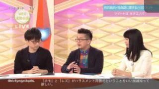 """ハートネットTV WEB連動企画チエノバ▽""""SOGIハラ""""って知ってますか? 20180201"""