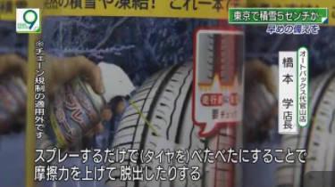 ニュースウオッチ9▽東京でまた大雪か 最新情報を生中継▽札幌11人死亡火災 20180201