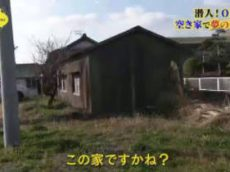 """所さん!大変ですよ「土地付き一戸建てがなぜかタダ!? 謎の""""0円物件""""」 20180201"""