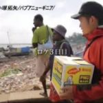 アナザースカイ怪魚ハンター小塚拓矢が幻の怪魚を追い求めパプアニューギニアへ 20180202