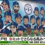 SPORTSウォッチャー▽松坂キャンプ初ブルペン&Fルーキー清宮 20180202