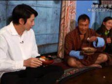 ブータンが愛した日本人~向井理が見た、幸せの国のキセキ~ 20180204
