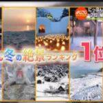 よじごじDays『一度は見たい!美しき日本・冬の絶景』MC:石塚英彦 20180205