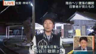 報道ステーション 20180205