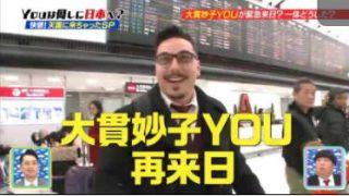 YOUは何しに日本へ? 20180205
