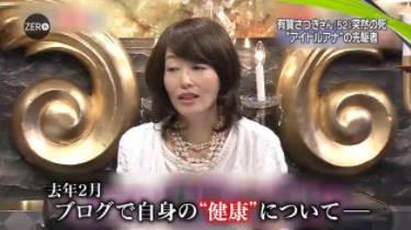 NEWS ZERO 自衛隊ヘリが墜落▽有賀さつきさん死去▽櫻井翔 20180205