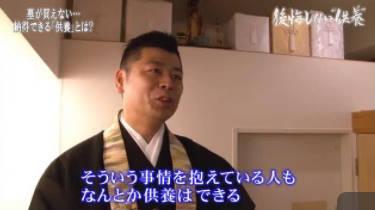 """ガイアの夜明け【後悔しない""""供養""""】 20180206"""