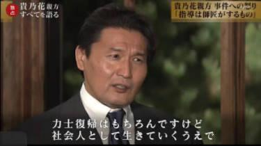 独占緊急特報!!貴乃花親方105日沈黙破りすべてを語る 20180207