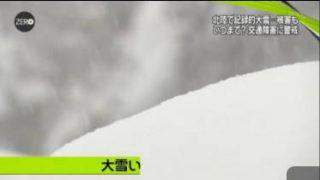 NEWS ZERO 北陸の記録的大雪…交通マヒで物流滞る▽ワンオク 20180207