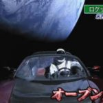 ニュースウオッチ9▽立往生解消の見通し立たず…大雪▽火星へ!驚きのロケット 20180207