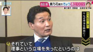 直撃LIVE グッディ! 20180208