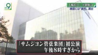 ニュースウオッチ9▽北朝鮮軍事パレード・注目映像が▽桑子・一橋があの人直撃 20180208